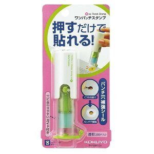 ※1000円以上 送料無料 コクヨ ワンパッチスタンプ タ-PSM10G - メール便発送