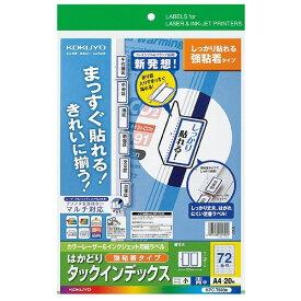 コクヨ カラーLBP&IJP用はかどりタックインデックス(強粘着)A4小72面20枚青 - メール便発送