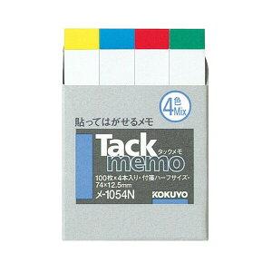 【1000円以上お買い上げで送料無料♪】コクヨ タックメモ 74×12.5mm付箋100枚×4本4色帯 - メール便発送