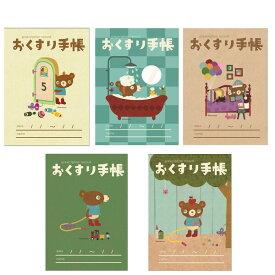 【送料無料】おくすり雑貨 かずくま お薬手帳 5冊セット - メール便発送