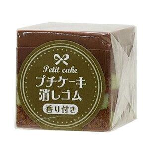 消しゴム 香りつき プチケーキ消しゴム キャラメルケーキ - 送料無料※1000円以上 メール便発送