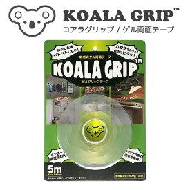 【送料無料】コアラグリップ 両面テープ 2mm厚 - メール便発送