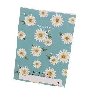 【1000円以上お買い上げで送料無料♪】お薬手帳 デイジーフラワー 花 花柄 かわいい きれい おくすり手帳 - メール便発送