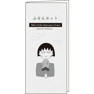 ショウワノート ちびまる子ちゃん ふせんセットB まるちゃん大好き! 付箋 メモ - 送料無料※1000円以上 メール便発送