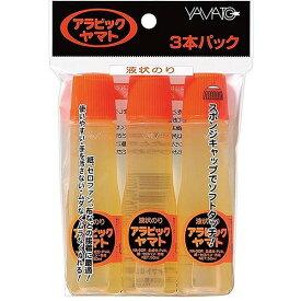 【1000円以上お買い上げで送料無料♪】ヤマト 液体のり アラビック 50ml 3本入 - メール便発送
