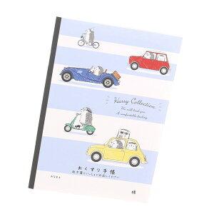 【1000円以上お買い上げで送料無料♪】お薬手帳 ハリーコレクション ドライブ キャラクター ハリネズミ かわいい おくすり手帳 - メール便発送