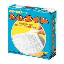 【送料無料】フィルムルックス 補修補強テープ ペーパーエイド 2cm×10m 00120 - メール便発送
