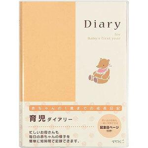 【送料無料】ミドリ 育児ダイアリー A5 - メール便発送