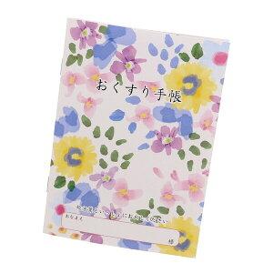 【1000円以上お買い上げで送料無料♪】お薬手帳 Romane 花柄 ピンク おくすり手帳 - メール便発送
