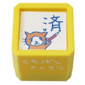 オリエンタルベリー くちばしさくぞう 浸透印 青 済 スタンプ かわいい 猫 - 送料無料※1000円以上 メール便発送