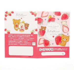 【送料無料】お薬手帳 リラックマ ストロベリーパーティー 10冊セット - メール便発送