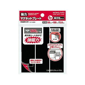 【送料無料】コクヨ マグネット 強力マグネットプレート 片面・粘着剤付き 6枚 耐荷重500g - メール便発送
