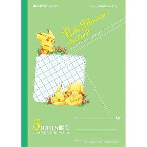 ※1000円以上 送料無料 ポケモン 学習帳 セクション5mm方眼罫 リーダー罫入り 緑 - メール便発送