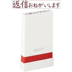 ※1000円以上 送料無料 シヤチハタ オピニ お願いごとスタンプ 返信お願いします - メール便発送
