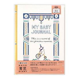 【送料無料】育児ダイアリー 1歳から B5 くま柄 育児日記 スパイラルリング製本 ミドリ - メール便発送