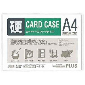 【1000円以上お買い上げで送料無料♪】プラス カードケース ハード PC-204C A4 収納ケース 整理整頓 - メール便発送