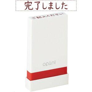 ※1000円以上 送料無料 シヤチハタ オピニ お願いごとスタンプ 完了しました - メール便発送