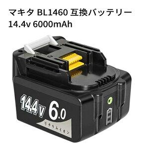 【最安値挑戦!】マキタ BL1460B 互換バッテリー 14.4v bl1460b 6.0Ah マキタbl1460 bl1430 bl1450 bl1440 残量表示付き インパクト互換品
