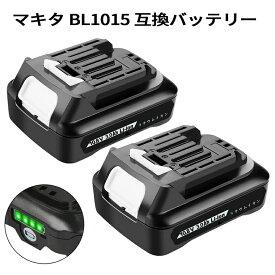【最安値挑戦!】マキタ BL1015B 互換バッテリー 2個セット マキタ 10.8v バッテリー 3.0Ah BL1015 BL1050 BL1060 対応 電池 リチウムイオンバッテリー コードレスクリーナー 対応 自社製品