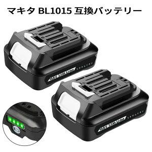 マキタ BL1015B 互換バッテリー 2個セット マキタ 10.8v バッテリー 3.0Ah BL1015 BL1050 BL1060 対応 電池 リチウムイオンバッテリー コードレスクリーナー CL107クリーナー コードレス掃除機 対応 自社