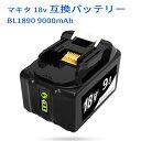 BL1890B マキタ 18v 互換バッテリー 9000mAh マキタ 18v 9.0Ah 互換 バッテリー 大容量 BL1890B 互換バッテリー BL1860 BL1830 BL1840 BL18