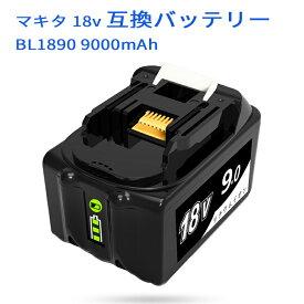 BL1890B マキタ 18v 互換バッテリー 9000mAh マキタ 18v 9.0Ah 互換 バッテリー 大容量 BL1890B 互換バッテリー BL1860 BL1830 BL1840 BL1850 BL1830b BL1840b BL1850b BL1860b対応 リチウムイオン バッテリー 電動工具専用 自社製品