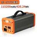ES-400 ポータブル電源 大容量 115200mAh/426.24Wh 家庭用 蓄電池 発電機 非常用電源 モバイルバッテリー ポータブル…