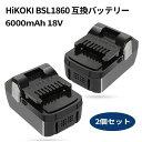 HiKOKI BSL1860 互換バッテリー 2個セット 日立 18v 6000mAh 互換バッテリー 大容量 リチウムイオン バッテリー BSL18…