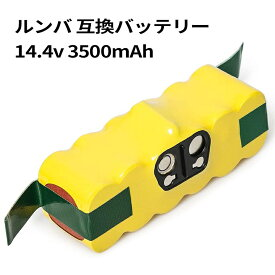 ルンバ 互換バッテリー 500・600・700・800・900シリーズ全対応 irobot ルンバ 互換 バッテリー 長時間稼動 14.4v 3500mAh 大容量 ルンババッテリー 自動掃除機用 ニッケル水素電池 自社製品