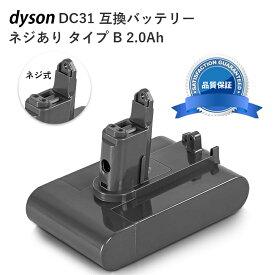 ダイソン DC31 互換バッテリー DC31 第二世代 互換バッテリー 大容量 2000mAh 22.2V DC31 DC34 DC35 DC44 DC45対応 ネジ式 Type-B ハンディクリーナー コードレスクリーナー 掃除機 互換バッテリー リチウムイオンバッテリー レバー付き 自社製品
