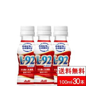 【全国配送対応】【1ケース】【送料無料】カルピス L92 守る働く乳酸菌100ml 30本