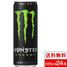 【タイムセール】【全国配送対応】【1ケース】【送料無料】 モンスターエナジー 355ml×24缶 24本 エナジードリンク モンスター まとめ買い 箱 ドリンク エナジー monster energy アメリカ
