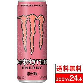 【タイムセール】【全国配送対応】【1ケース】【送料無料】 モンスターエナジー パイプラインパンチ 355ml×24缶 24本 エナジードリンク モンスター 24 まとめ買い 箱 ドリンク エナジー monster energy アメリカ
