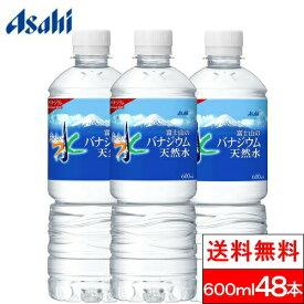 【送料無料】アサヒ おいしい水 富士山のバナジウム 天然水 600mlPET 24本×2箱(計48本) ミネラルウォーター