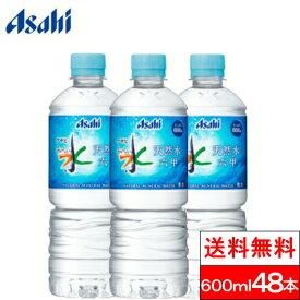 【送料無料】アサヒ おいしい水 六甲 天然水 600mlPET 24本×2箱(計48本)水 ミネラルウォーター