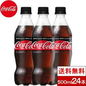 【全国配送対応】【1ケース】【送料無料】【コカ・コーラ】コカ・コーラ ゼロ(ゼロシュガー) 500mlPET 24本 coca