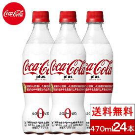 【全国配送対応】【1ケース】【送料無料】【コカ・コーラ】【特保】コカコーラ プラス 470ml 24本