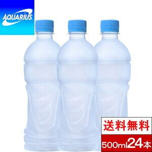 【全国配送対応】【1ケース】【送料無料】アクエリアス ラベルレス PET 500ml 24本 AQUARIUS スポーツ飲料