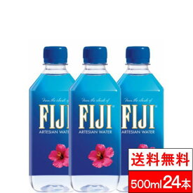 【全国配送対応】【1ケース】【 送料無料 】 FIJI フィジーウォーター 水 天然水 500ml × 24本 中硬水 まとめ買い みず ペットボトル 水 ケース シリカ