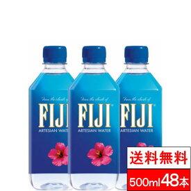 【 送料無料 】 FIJI フィジーウォーター 水 天然水 500ml × 24本 2箱(計48本) 中硬水 まとめ買い みず ペットボトル 水 ケース シリカ