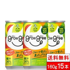 【1ケース】【送料無料】 新日配薬品 growgree グローグリー 乳酸菌配合の青汁 160g 缶 15本
