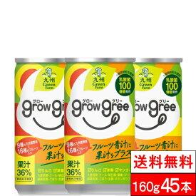 【送料無料】 新日配薬品 growgree グローグリー 乳酸菌配合の青汁 160g 缶 15本 3箱(計45本)北海道配送非対応