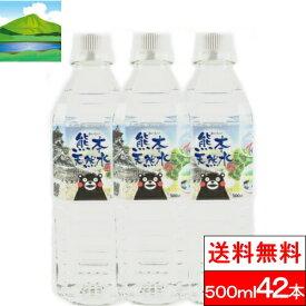 【1ケース】【送料無料】シリカ水 くまモンの天然水(阿蘇外輪山)500ml*42本 シリカ 軟水 国産 シリカウォーター お水
