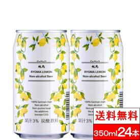 【送料無料】龍馬レモン 350ML×24缶 ノンアルコール ビールテイスト飲料 家呑み 宅呑み【北海道への発送不可】