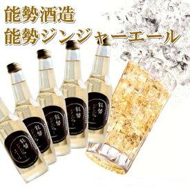 【1ケース】【送料無料】能勢 ジンジャーエール(瓶)250ml×12本