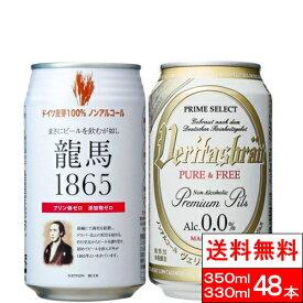 【送料無料】ヴェリタスブロイ ピュア&フリー 330ml 龍馬1865 350ml 各24本(計48本)ノンアルコールビール 【北海道への発送不可】