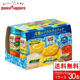 【数量限定】【送料無料】ポッカサッポロ じっくりコトコト 冷製スープ バラエティパック 1ケース(30本)