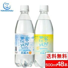 【送料無料】炭酸水 蛍の郷の天然水 スパークリング 炭酸 500ml 24本×2箱(計48本)