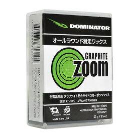 最安値に挑戦!DOMINATOR ドミネーター ワックス ZOOM GRAPHITE 100g【固形 スキー スノーボード WAX】