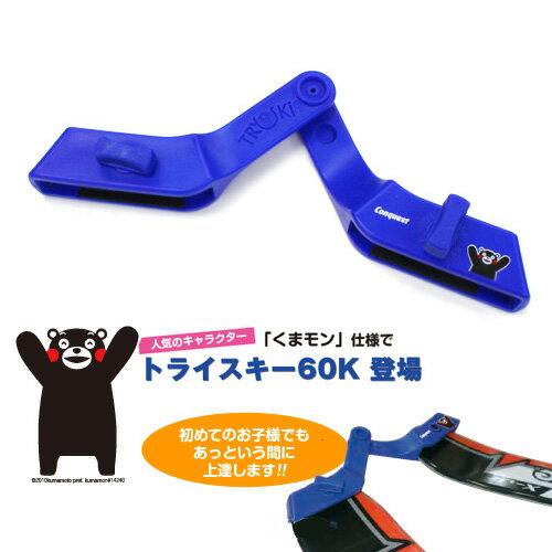 CONQUEST コンケスト トライスキー60K CAS79K 「くまモン」仕様【アクセサリー・小物・補助器具】